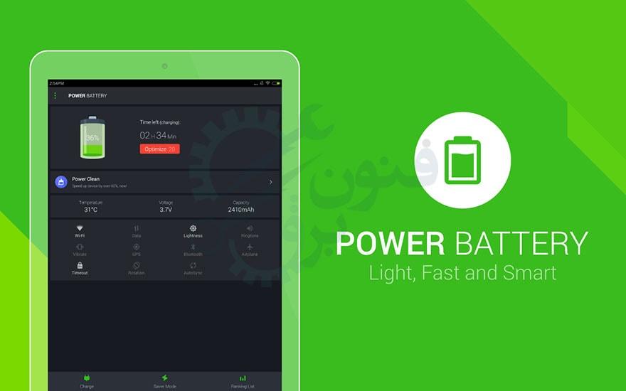 نرم افزار تعمیر باتری موبایل Power battery