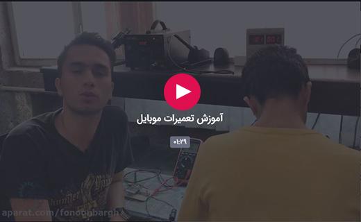 ویدیو دوره آموزش تعمیرات نرم افزار موبایل