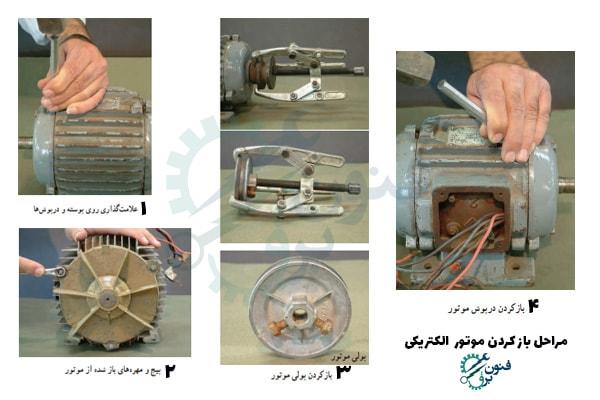 مراحل باز کردن موتور الکتریکی