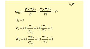 محاسبه گام فازی