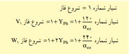 فرمول محاسبه گام فازی