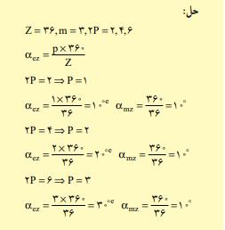 فرموا محاسبه زاویه مکانیکی بین شیارها