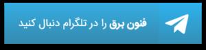 تلگرام فنون برق